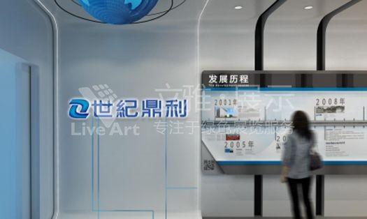 【企业展厅】珠海世纪鼎利企业展厅