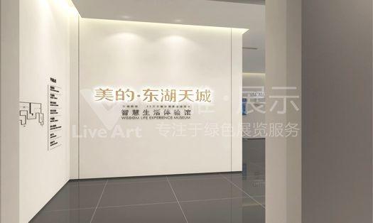 徐州美的·东湖天城—5M智慧生活体验馆
