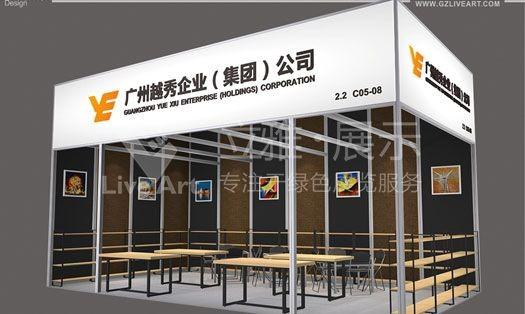 广交会越秀集团日用陶瓷展台搭建设计