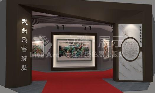 武剑飞艺术画廊设计