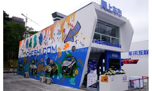 广州国际车展网上车市展位设计搭建