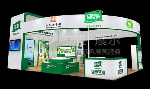 大健康展绿海茶油展台设计搭建