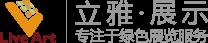 广州立雅展示-企业展厅设计|党建展厅设计|数字多媒体展厅设计|地产展厅设计-广州展厅公司