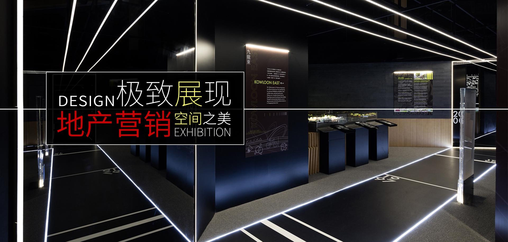 地产营销展厅设计